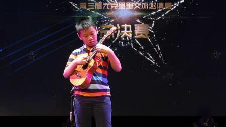 曾宇翔-《哭泣的吉他》2018深圳尤克里里交流邀请赛