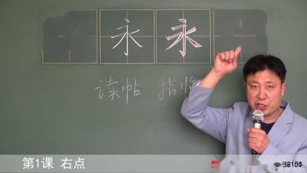 戴鸿涛钢笔字硬笔书法练字教程写字教学楷书基础2019版
