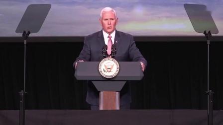 """【美国总统特朗普宣布建立美军第六独立军种""""太空部队"""",美国副总统彭斯发表重要讲话】"""