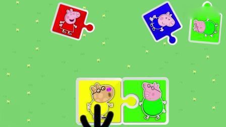 亲子早教动画 看看粉红猪小妹的卡片那两个可以链接在一起 趣味游戏