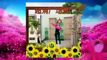 美庐广场舞你的唇上留着谁的温度QQ视频20181028094126