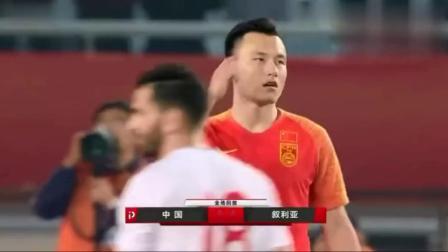 国足觉醒 拼出来的胜利!郜林武磊破门 中国2:0叙利亚