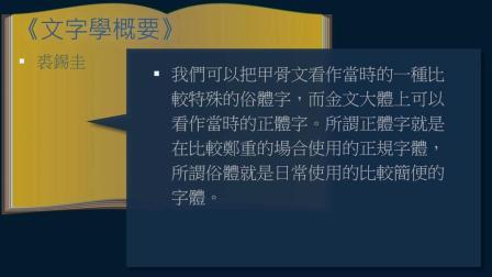 黄简讲书法:五级课程篆书05金文1﹝自学书法﹞