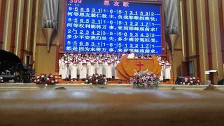 20181028主爱堂中年诗班献唱恩友歌