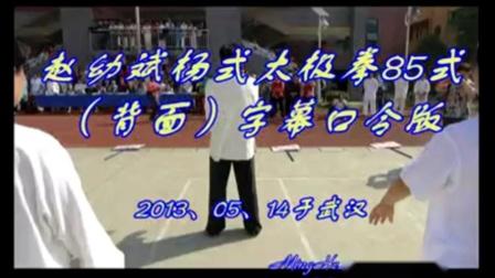 85式杨氏太极拳赵幼斌在武汉演示带口令(背向)
