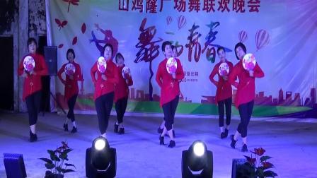 田心南国舞队《红豆红》广场舞2018山鸡窿村舞队成立一周年庆典