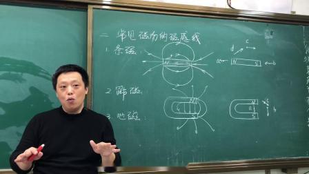 高中物理選修3-1第三章第三節幾種常見磁場上