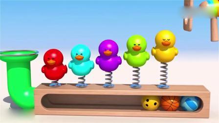 亲子早教动画  看弹簧鸭怎样玩运动球 学习颜色