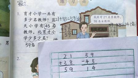 人教版二年级数学上册 培优教学 习题详解 练习六 第一题 第33页 应用题详解