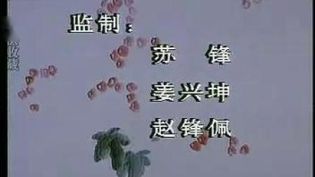 人参王国 - 第43集
