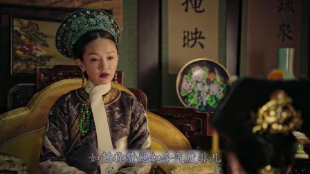 三分钟看完《如懿传》第八十集 皇上宠幸青楼女子 炩贵妃遭如懿斥责