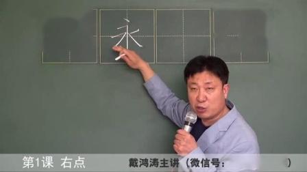 练字教程硬笔书法教学基本笔画钢笔字楷书戴鸿涛写字2019