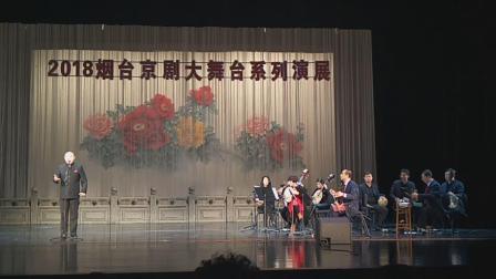 《锁五龙》选段:号令一声绑帐外      林洁      鼓师:胡国华       京胡:刘广积20181028(烟台胶东大剧院)
