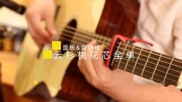 吉他评测 英尼特高端系列97天吉他音色试听 吉他测评