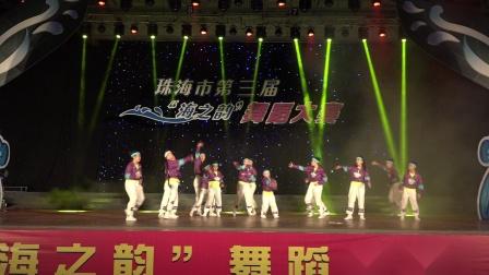 """珠海市第三届""""海之韵""""舞蹈大赛总决赛范范艺术培训中心群舞《快乐崇拜》"""