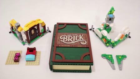 乐高21315 LEGO Ideas Pop-Up Book 积木砖家速拼
