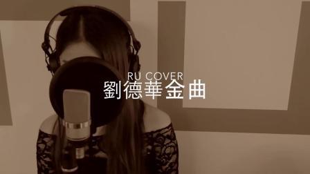 劉德華金曲串燒Andy Lau's Medley (cover by RU)