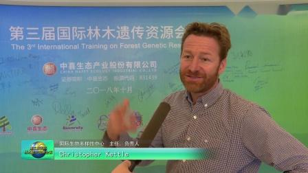 国际生物多样性中心主任Chris将与中喜生态持续合作共同发展