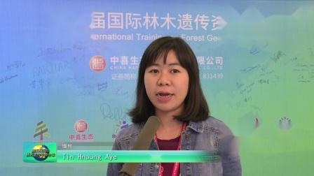 中喜生态主办的第三届国际林木遗传资源会议缅甸代表:学到新知识