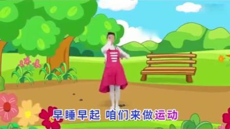 幼儿舞蹈教学视频《健康歌》幼儿律动操舞蹈早操室内操_标清