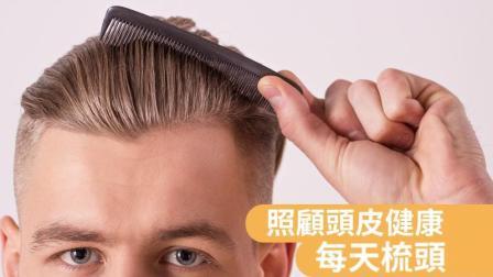 高地知識堂:秋冬到了頭皮乾又癢怎麼辦?