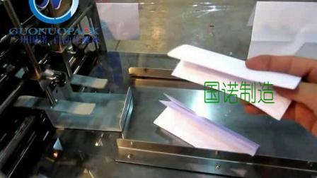 国诺自动说明书折纸机 化妆品护肤品类说明书折纸机 自动化包装流水线 国诺 梁-18826068469