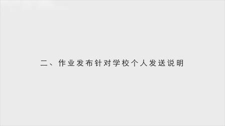 合肥市实验学校滨湖校区PC端视频