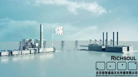 国家电力投资集团有限公司产业链宣传片--锐智盛扬制作