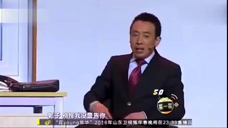 郭冬临黄杨范蕾吴江爆笑