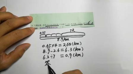 白鹏飞—人教版小学数学五年级上册—期中考试试卷分析—修路问题