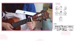《体面》于文文尤克里里弹唱教学教程星暴音乐女生版