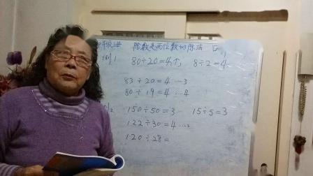 小学数学四年级上册-P71-除数是两位数的除法 口算-北京蒋老师趣味数学课