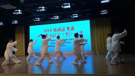镜湖区2018年太极(太极剑)比赛