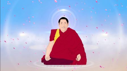 慈诚罗珠堪布《语加持的修法》(动画版)