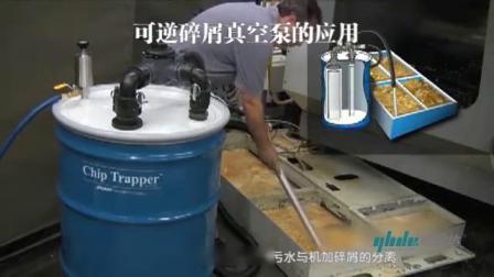 可逆碎屑真空泵使用案例