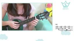 《成全》刘若英/林宥嘉 尤克里里弹唱教学星暴音乐男生版