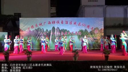 白沙镇老年协会三区志愿者代表舞队《莲湘响 花旦俏》 庆祝广西区成立60周年暨三区志愿者文艺展演