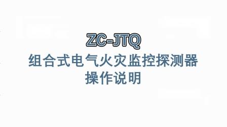 4.2电气火灾- ZC-JTQ设置