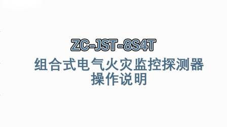 4.3电气火灾- ZC-JST-8S4T操作说明