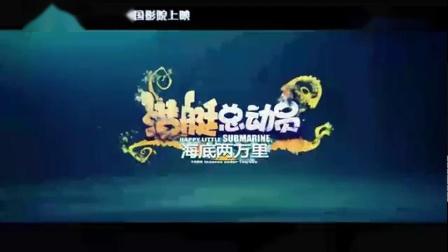 六一档必看动画片《潜艇总动员:海底两万里》今天发布了一支暖心MV