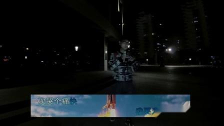 霞浦九大馆户外K歌翻唱 任贤齐 哭个痛快 郑冰冰