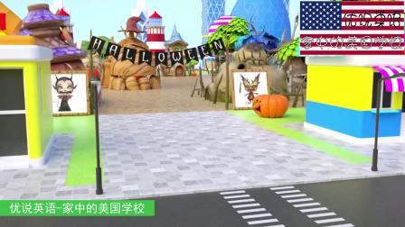 搅拌车卡车垃圾车在游乐园过万圣节 家中的美国学校