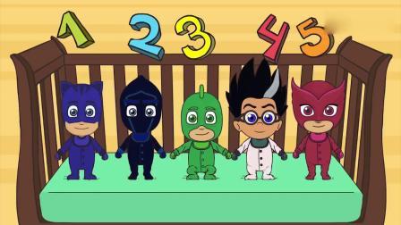 亲子早教动画 跟睡衣小英雄们一起唱歌跳舞!