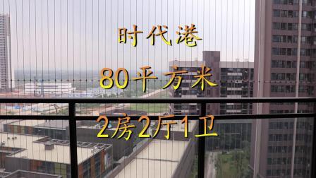 珠海_金湾区_平沙镇时代港80平方2房86万