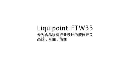 FTW33 专为食品饮料行业设计的液位开关