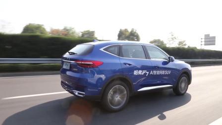 车闻天下丨哈弗F7 AI智能网联SUV试驾会正式开启