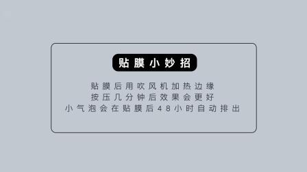 【透明背膜】通用安装教程【星鸿世纪数码专营店】