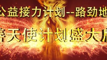 1.12 路劲地产携手腾讯大粤网 慈善天使启动仪式-高清