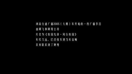 校园先锋风行校园(片头合辑)你知不知道,河南交通广播