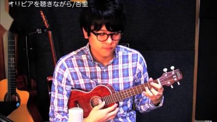 聆听奥莉薇娅-铃木智贵ukulele
